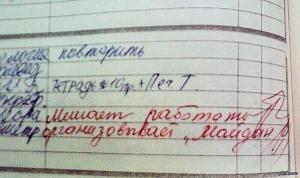 Не учился, создавал Майдан.jpg